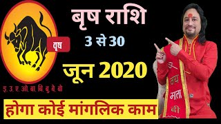 Vrishabh Rashi June 2020 ll वृषभ राशिफल जून 2020