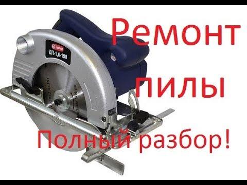 Ремонт дисковой пилы - Repair of a disk saw