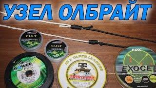 Как вязать рыболовный узел олбрайт