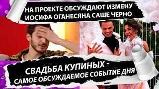 Дом 2 свежие новости 20 августа 2019 (26.08.2019)