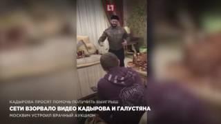 Сети взорвало видео Кадырова и Галустяна