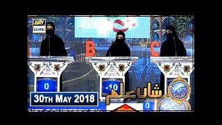 Shan e Iftar – Segment – Shan e Ilm - 30th May 2018