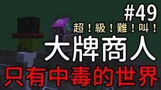 【堯の實況】虛無世界3!MineCraft 當個創世神 模組生存 EP49 — 大牌商人,超難叫!只有毒的世界?