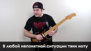 Все виды гитарных соло (JARED DINES RUS)