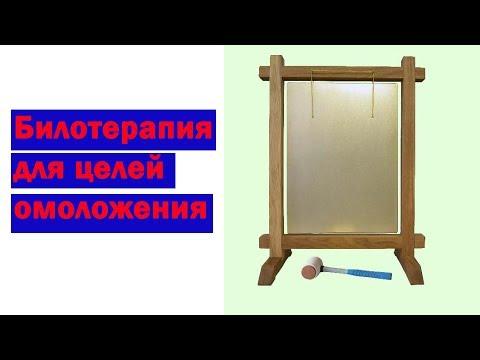 """A.Дорошкевич """"Билотерапия для целей омоложения"""""""