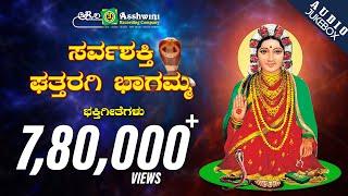 Sarvashakthi Ghattaragi Bhagamma   Kannada Devotional Songs   Bhakti Geetegalu