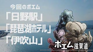 【ポエム滋賀道】「日野駅」「琵琶湖ホテル」「伊吹山」