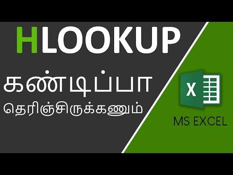 HLOOKUP in Excel in Tamil