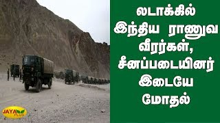 லடாக்கில் இந்திய ராணுவ வீரர்கள், சீனப்படையினர் இடையே மோதல்   Chinese Army   Indian   Ladakh