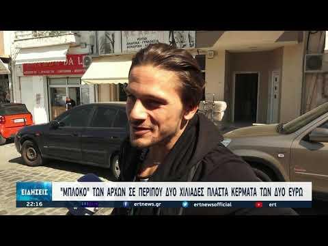 """""""Μπλόκο"""" των αρχών σε πλαστά δίευρα στη Θεσσαλονίκη   14/09/2021   ΕΡΤ"""