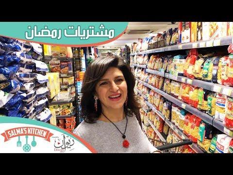 استعدادات رمضان: جولة في السوبر ماركت لمشتريات رمضان | مطبخ سلمى