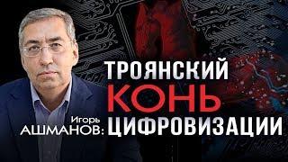 Игорь Ашманов. Новый виток цифровой колонизации России