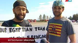 Футбольная эйфория не желает покидать Волгоград