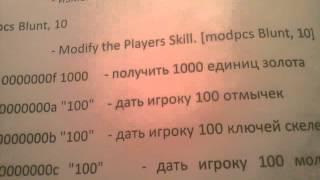 Читы к игре Skyrim