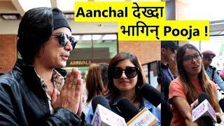 Aanchal देख्दा भागिन् Pooja | हनिमुन अवार्ड भन्दा के भन्छन् पल ? Paul shah | Aanchal sharma