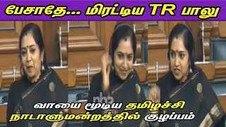 TR Balu stopped Tamilachi Thangapandian to speak in parliament | tamil news | nba 24x7