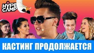 HYPE CAMP // Кастинг в Москве: ФИНАЛ // Марьяна Ро, Даня Комков, Лиззка, ЯнГо, Катя Клэп