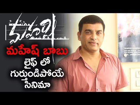 dil-raju-interview-about-maharshi-with-media