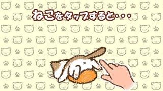 いえねこ~ねこあつめてさわってあそぼ!~iPhone・Androidアプリ PV