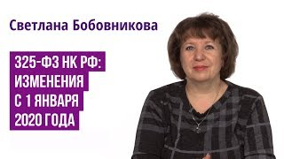 Федеральный закон от 02. 12. 2020 380 фз