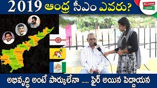 Old Man Talks About AP CM Chandrababu Naidu | Public Talk On Who Is The Next AP CM In 2019 Elections