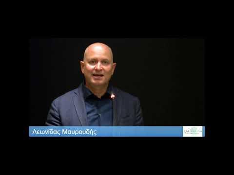 Μαυρουδής Λεωνίδας - Σχολιασμός της ομιλίας