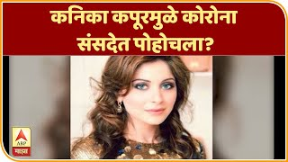 Coronavirus   Kanika Kapoor   कनिका कपूरमुळे कोरोना संसदेत पोहोचला?.  Subscribe to our YouTube channel here: https://www.youtube.com/c/ABPMajhaTV  For latest breaking news (#MarathiNews #ABPMajhaVideos #ABPमाझा ) log on to: https://abpmajha.abplive.in/ Social Media Handles: Facebook: https://www.facebook.com/abpmajha/ Twitter: https://twitter.com/abpmajhatv https://www.instagram.com/abpmajhatv/ Google+ : https://plus.google.com/+AbpMajhaLIVE  Download ABP App for Apple: https://itunes.apple.com/in/app/abp-live-abp-news-abp-ananda/id811114904?mt=8 Download ABP App for Android: https://play.google.com/store/apps/details?id=com.winit.starnews.hin&hl=en  ABP Majha (ABP माझा) is a 24x7 Marathi news channel in India. The Mumbai-based company was launched on 22 June 2007. The channel is owned by ABP Group. Mirroring the aspirations and distinct socio-political characteristics of the region, ABP Majha (formerly STAR Majha) has captured the hearts of 12 million Indians weekly, in a short time. सात बाराच्या बातम्या (Saat Barachya Batmya) and माझा कट्टा (Majha Katta) are two of the many important programs on the channel. ABP Majha has become a Marathi news hub which provides you with the comprehensive up-to-date news coverage from Maharashtra, all over India and the world. Get the latest top stories, current affairs, sports, business, entertainment, politics, spirituality, and many more here only on ABP Majha in Marathi language.