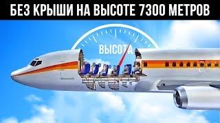 Самолет остался БЕЗ КРЫШИ на высоте 7300 метров