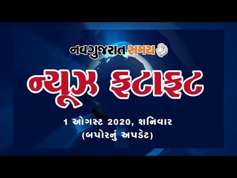 Navgujarat Samay News Fatafat on 01st Aug 2020, Afternoon Update