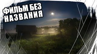 Страшные Истории На Ночь - Фильм Без Названия