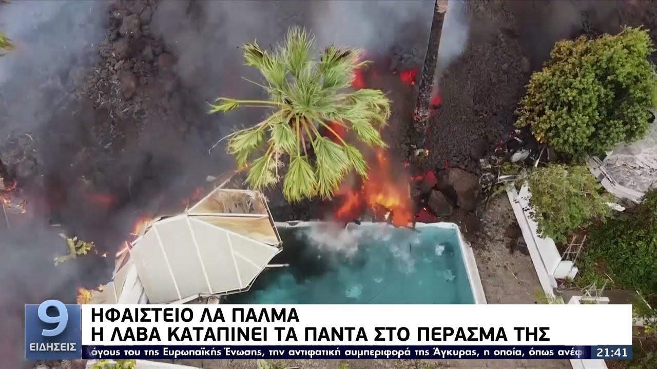 Ηφαίστειο Λα Πάλμα: Η λάβα καταπίνει τα πάντα στο πέρασμα της ΕΡΤ 21/9/2021