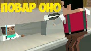 ПОВАР ОНО! |simple sandbox пародия на оно