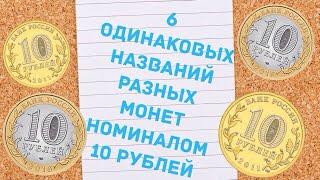 6 одинаковых названий разных монет номиналом 10 рублей. Монеты России номиналом 10 рублей