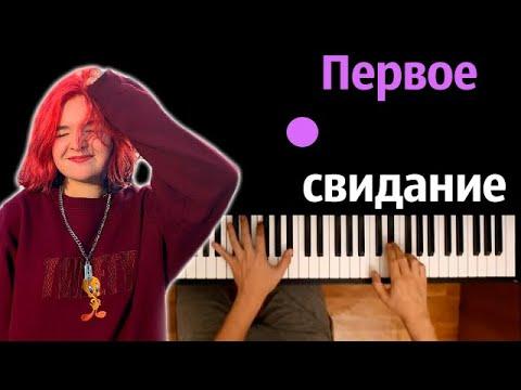 Алена Швец - Первое свидание ● караоке | PIANO_KARAOKE ● ᴴᴰ + НОТЫ & MIDI