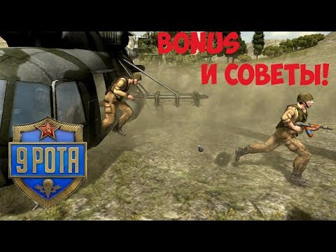 Прохождение 9th Company Roots of Terror Bonus.