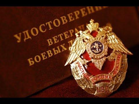 Льготы ветеранам боевых действий в Московской области в 2020 году