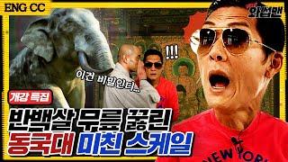 ★School Special★ Vegetarian Mukbang At Buddhist College, Dongguk University | Wassup Man ep.60