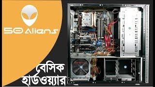 Computer Hardware (Bangla)