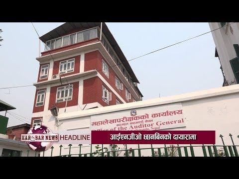 KAROBAR NEWS 2018 11 28 सरकारले ५ सय आर्ईएनजीओको छानबिन थाल्यो (भिडियो सहित)