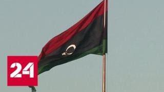 Битва за Триполи: жители покидают ливийскую столицу - Россия 24