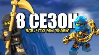 Каким будет 8 сезон Lego Ninjago