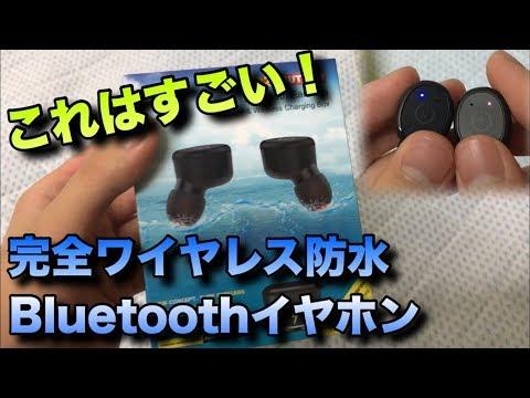 完全ワイヤレス防水Bluetoothイヤホンがいろいろ凄すぎたw