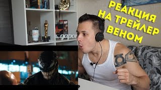 Реакция на трейлер Веном // Reaction trailer Venom