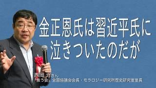 [ 西岡 力さん] メディアが言わない、表にでない、 金正恩氏が習近平氏に泣きついたのだが