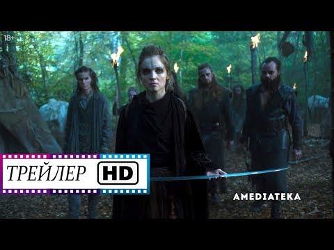 Британия (2 Сезон) - Русский трейлер | Сериал | (2019)