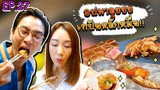 อปป้าพาฟิน | อปพาลุย เทปันยากิไฟลุก!! เนื้อระดับเทพ ฟินสุดๆ | Shichi Japanese Restaurant | EP.27