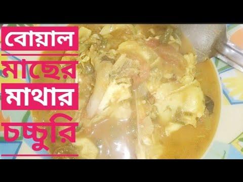 বোয়াল মাছের মাথার চচ্চুরির মজাদার রেসিপি। cooking recipe| food recipe  | Tano,s kitchen