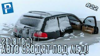 Уходит машина под лед на рыбалке