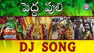 Peddapuli Folk Dj Song || Telangana Folk Dj Songs