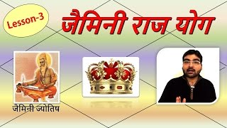 जैमिनी राज योग  Lesson3  Jaimini Jyotish  हिंदी Hindi
